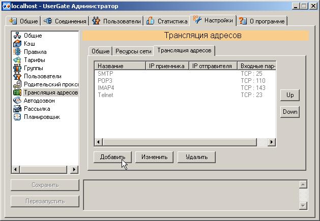 Usergate 4 инструкция по настройке - фото 10